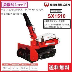 和同 除雪機 SX1510 除雪/除雪機/中型/パワフル/WADO noukigu