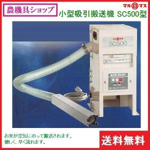 マルマス 小型吸引搬送機 SC500A型 吸引搬送機/玄米/籾/搬入/コンパクト/単相/100V|noukigu