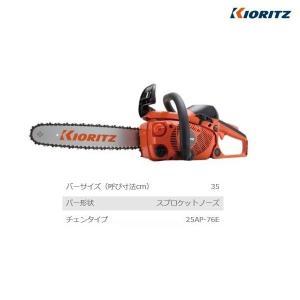 共立 チェンソー CS3620G チェーンソー/軽量|noukigu