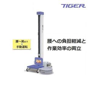 タイガーカワシマ 楽だ君 LU-208DF 米袋用昇降機/米袋リフター/らくだ君/楽だくん/らくだくん/リフター/楽だ君|noukigu