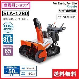 クボタ 除雪機 SLA-1280 KUBOTA/除雪/除雪機/小型/玄関/店舗/玄関 noukigu