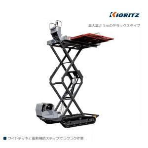共立 高所作業機 KCGL30/1 高所作業/個人農家向け/農用高所作業機/リフト式/ワイドデッキ/電動ステップ|noukigu