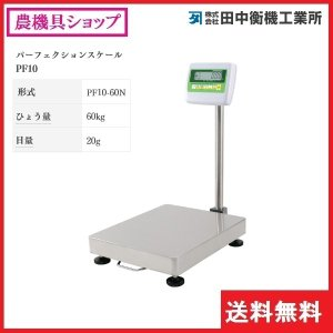 デジタル台ばかり PF10-60N 60kg 田中衡機 秤/はかり/台はかり/スケール/デジタルスケール|noukigu