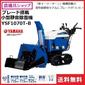 ヤマハ 除雪機 YSF1070T-B YAMAHA/除雪/ブレード/小型/静音/省エネ/高性能/最大除雪高/60cm noukigu