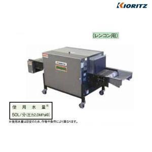 共立 高速噴射洗浄機(レンコン用) KN-S401RII 野菜洗浄/高速洗浄/洗浄機/レンコン/れんこん/蓮根 noukigu
