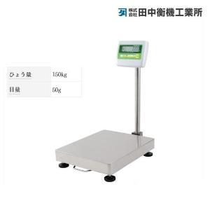デジタル台ばかり PF10-150N 150kg 田中衡機 秤/はかり/台はかり/スケール/デジタルスケール|noukigu