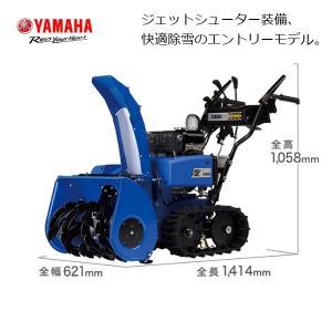 ヤマハ 除雪機 YT660 YAMAHA/除雪/小型/高機能/最大除雪高/53cm noukigu