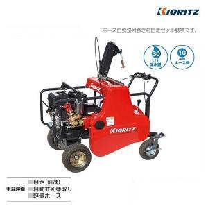 共立 自走式キャリー動噴 VSC457F-10 動噴/キャリー動噴/セット動噴/動力噴霧器/噴霧/防除/除草/散布/害虫駆除/自走式/4輪|noukigu