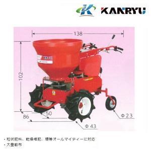 カンリウ工業 自走式肥料散布機 まきっこ MF760W ワイドタイヤ仕様 肥料散布/米ぬか/均一散布/バック付/KANRYU|noukigu