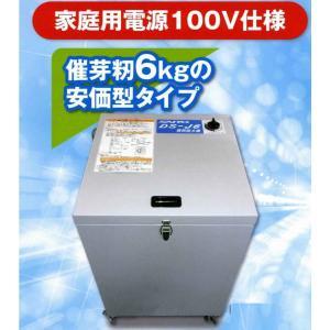 サイトー 種籾脱水機 DS-J6 種籾/種もみ/脱水機/種もみ脱水機|noukigu