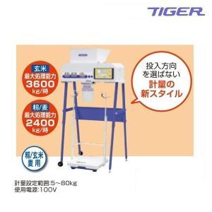 タイガーカワシマ 袋詰計量機 イースケール ES-62 計量機/eスケール/色彩選別機/良品排出口/袋詰め|noukigu