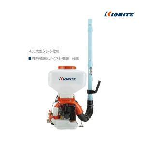 共立 動散 DMC810FT-45 動力散布機/背負い/散布/肥料/除草剤/粉剤/畦畔/オートデコンプ/ツイスト噴頭付/45L/80M|noukigu
