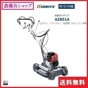 共立畦草刈機AZ851A|noukigu