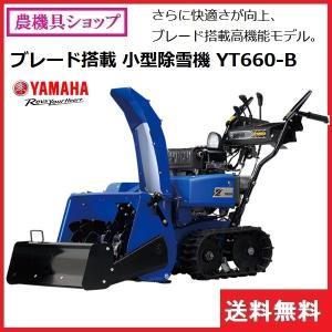 ヤマハ 除雪機 YT660-B YAMAHA/除雪/小型/ブレード/高機能/最大除雪高/53cm noukigu