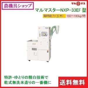 マルマス マルマスター NXP-33EF 精米/精米機/一回搗き/乾式無洗米/無洗米/1番機/低温|noukigu