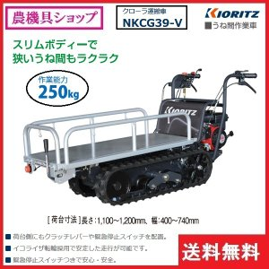共立 うね間作業車 NKCG39-V 運搬車/運搬/クローラ/クローラー/ミニクローラ/ミニクラス/うね間/畝間/スリム/250kg/3方スライド|noukigu