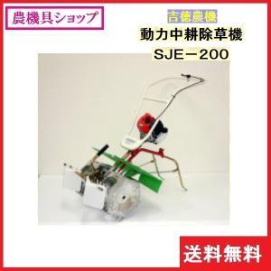 吉徳 動力中耕除草機 SJE-200 除草/除草機/水田除草/田んぼ|noukigu