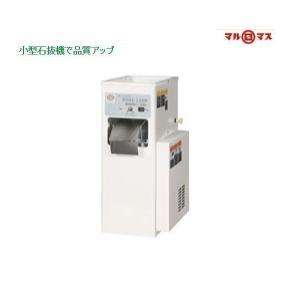 マルマス ストーンピッカー MINI-150B 石抜き/石抜機/小型/玄米/白米/籾/蕎麦/そば/簡単|noukigu