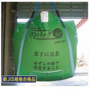 三洋 ロンバッグSP AMS08N ロンバック/自立式/800リットル/800L/約16袋/メッシュ noukigu