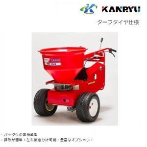 カンリウ工業 自走式肥料散布機 まきっこ MF760T ターフタイヤ仕様 肥料散布/米ぬか/均一散布/バック付/KANRYU|noukigu