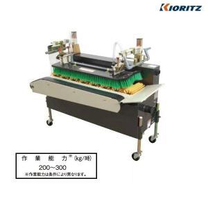 共立 カブ洗機 KN-K820TII カブ/かぶ/蕪/洗浄/洗い機/野菜洗浄/野菜洗い noukigu
