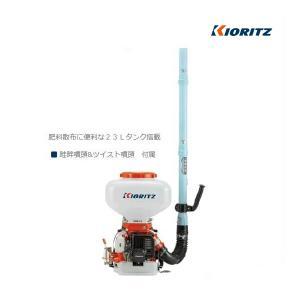 共立 動散 DME410FT-23 動力散布機/背負い/散布/肥料/除草剤/粉剤/畦畔/ツイスト噴頭/23L/40M|noukigu