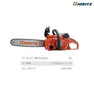 共立 チェンソー CS3620G/40 チェーンソー/軽量|noukigu