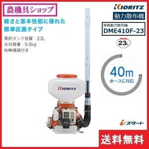 共立 動散 DME410F-23 動力散布機/背負い/散布/肥料/除草剤/粉剤/畦畔/23L/40M|noukigu