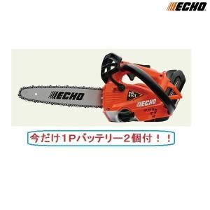 エコー バッテリーチェンソー BCS510T/25sc25 (1Pバッテリー2個付・充電器付) チェーンソー/バッテリー/電動/のこぎり/ECHO/バッテリー2個|noukigu