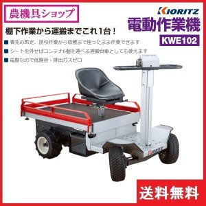 共立 電動作業機 KWE102 運搬車/運搬/ホイール運搬車/ホイール/作業機/電動/運搬台車/棚下作業/運搬作業|noukigu