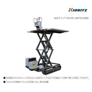共立 高所作業機 KCGL20A 高所作業/個人農家向け/農用高所作業機/リフト式/低床/手動ステップ|noukigu