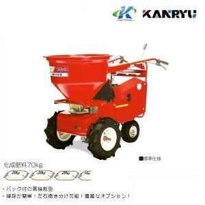 カンリウ工業 自走式肥料散布機 まきっこ MF760 肥料散布/米ぬか/均一散布/バック付/KANRYU|noukigu