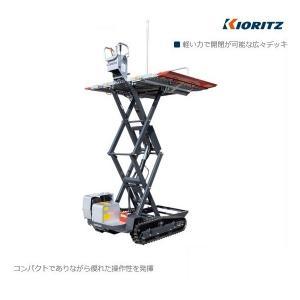 共立 高所作業機 KCGL26SA 高所作業/個人農家向け/農用高所作業機/リフト式/コンパクト/手動2段ステップ|noukigu