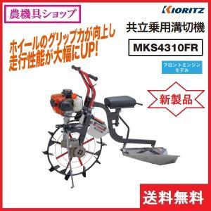 共立 乗用溝切機 MKS4310FR 溝切機/溝切り機/乗用溝切り機/みぞきり/MKS4301FR/4301 noukigu