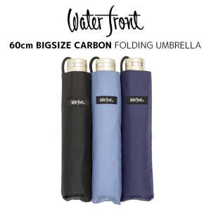 waterfront  ウォーターフロント 折りたたみ傘 超軽量 極軽カーボン骨傘 大きいサイズ 6...