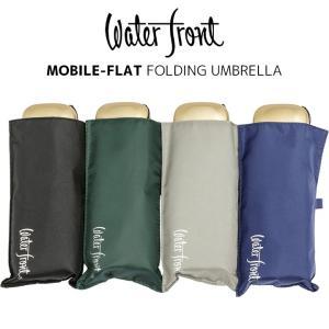ウォーターフロント/Waterfrontの折りたたみ傘、モバイルフラット。スマートフォンサイズの超薄...