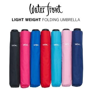 ウォーターフロント/Waterfrontの超軽量折りたたみ傘です。晴雨兼用UV仕様で超軽量98gのカ...