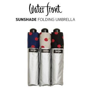 ウォーターフロント/Waterfrontの折りたたみ傘、表シルバー裏チェリー三折。遮光遮熱の晴雨兼用...