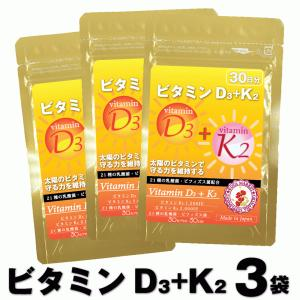 ビタミンD3+K2(30粒入×3/約3か月分)ビタミンD3にK2、21種の乳酸菌・ビフィズス菌を高配...