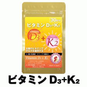 ビタミンD3+K2(30粒入/約1か月分)ビタミンD3にビタミンK2と21種の乳酸菌・ビフィズス菌を...