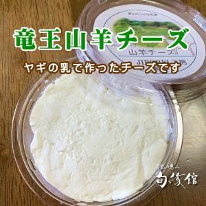 【滋賀の幸】竜王山羊チーズ(やぎシェーブルチーズ)100g×3個|nouvelle