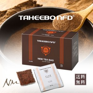 タヒボNFDティーバッグ タヒボ茶(健康茶)5g×30袋入り 厳選した天然木タヒボ由来の高品質原料を使用 nouvelle