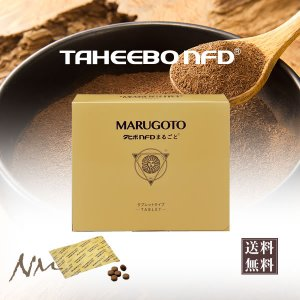 タヒボNFDまるごとタブレット(1包(6粒)×90包)タヒボ茶(健康茶)厳選した天然木タヒボ由来の高品質原料を使用 nouvelle