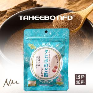 タヒボのど飴(ミント味)タヒボエキス入り7個入り×20袋 厳選した天然木タヒボ由来の高品質原料を使用 nouvelle