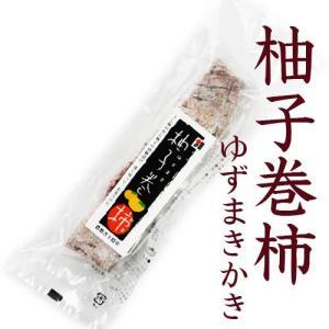 干し柿と柚子ゆず巻き柿 家庭用1本 クール便でお届け...