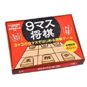 「9マス将棋」は、3×3の9マスの盤と8種類の駒を使って対戦するミニ将棋です。初期配置は40通りあり...