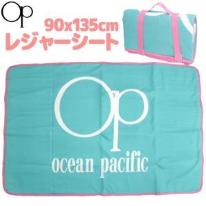 OCEAN PACIFIC(オーシャンパシフィック) レジャーシート タオル地 ビーチマット 裏面アルミ 海水浴 127-456 全2色|novice-sf