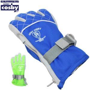 スキーグローブ キッズ 男の子 子供 コスビー COSBY スキー 手袋 スノーボードグローブ スキーウェア 幼児〜低学年  |novice-sf
