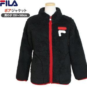 ボア ジャケット キッズ ジュニア FILA(フィラ) 男の子 子供 もこもこ ジャンパー コート ...