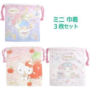 巾着袋 3枚セット サンリオキャラクター 入学準備 キャラクター コップ袋 小物入れ Sサイズ 全5色|novice-sf